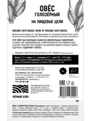 Овес голозерный (БИО) 1 кг (Россия)