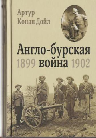 Англо-бурская война. 1899 - 1902