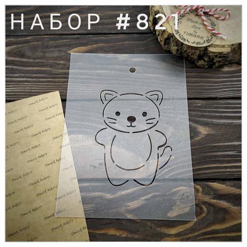 Набор №821 - Котик
