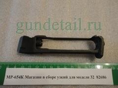 Магазин узкий в сборе для МР654К 300 серии (исп.32,38)