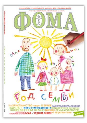 Год семьи. Спецвыпуск журнала