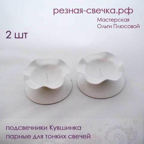 Подсвечники Кувшинка