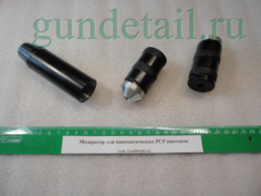 Модератор для пневматических РСР винтовок (кал. 5,5-6,35)