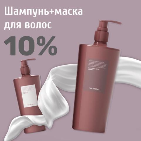 Шампунь + маска для волос Valmona 10%