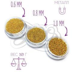 Бульонки металлические золото 0.6 мм (10 г)