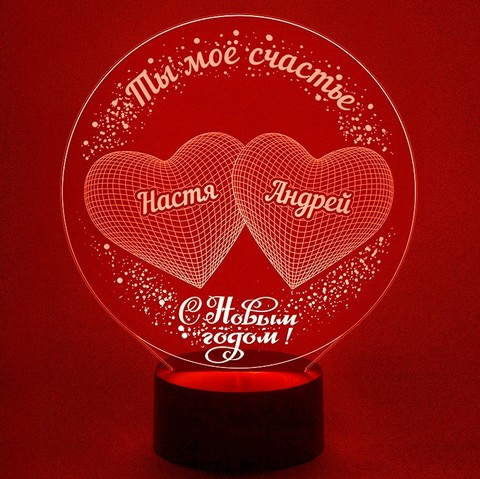 Ты мое счастье - С Новым годом!