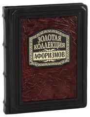 Золотая коллекция афоризмов
