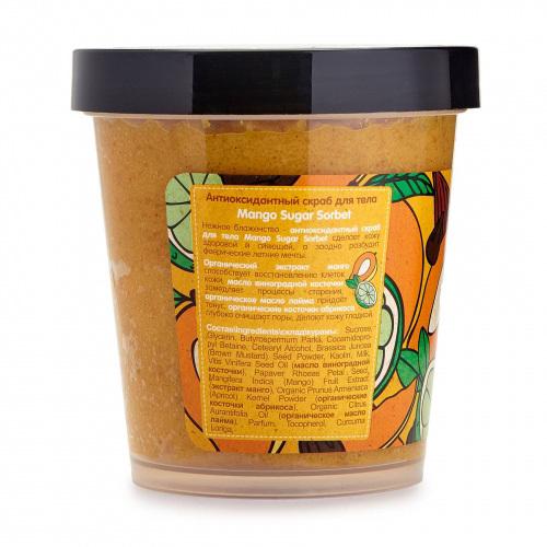 Скраб для тела антиоксидантный Манго+Сахарный сорбет