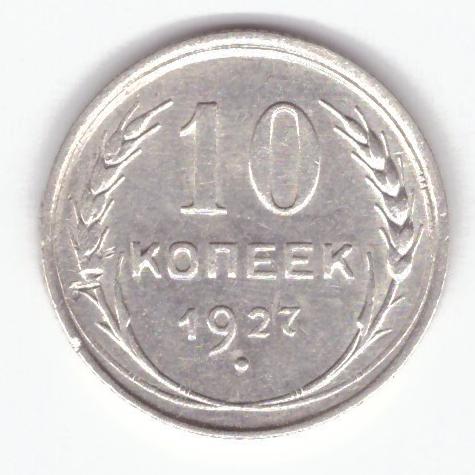 10 копеек 1927 VF+