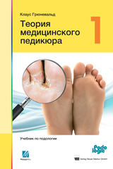 Теория медицинского педикюра. Том 1