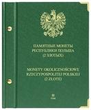 Альбом «Памятные монеты Республики Польша. 2 злотых». Том 2