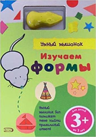 Изучаем формы (+эл. ручка) (3+) (УмМыш) (картон)