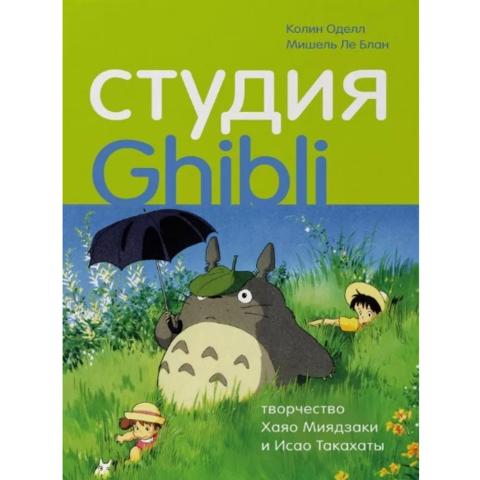 Студия Ghibli: творчество Хаяо Миядзаки и Исао