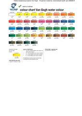 Набор акварельных красок Van Gogh - 18 цветов в кюветах по 5мл + 2 тубы по 10мл