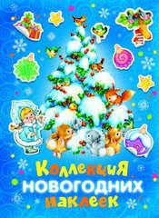 Коллекция новогодних наклеек (синяя)