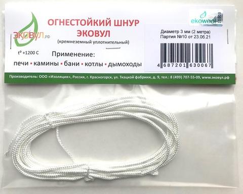 ШКН(Н)-1-3 2 метра