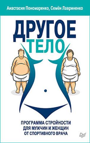 Другое тело. Программа стройности для мужчин и женщин от спортивного врача