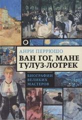 Ван Гог, Мане, ТулузЛотрек. Биографии великих мастеров