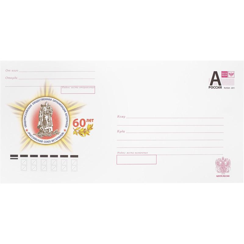 Конверт маркированный Почта России E65 литера A 80 г/кв.м белый стрип с внутренней запечаткой (1000 штук в упаковке)