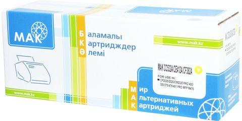 Картридж лазерный цветной MAK© 304A/305A/312A CC532A/CE412A/CF382A желтый (yellow), до 2800 стр. - купить в компании MAKtorg