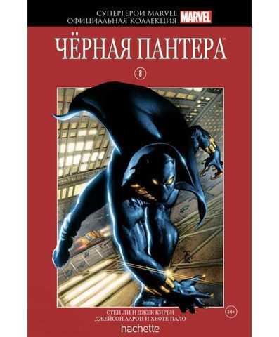 Супергерои Marvel. Официальная коллекция №8. Чёрная Пантера