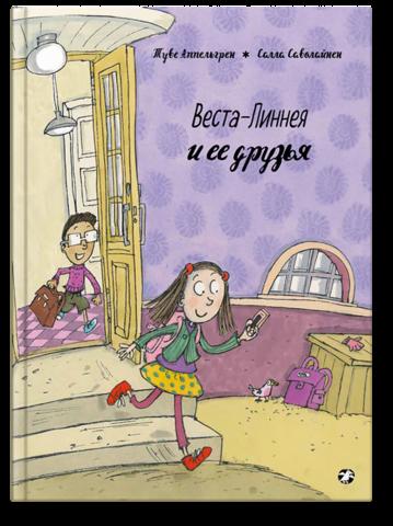 Туве Аппельгрен «Веста-Линнея и её друзья»