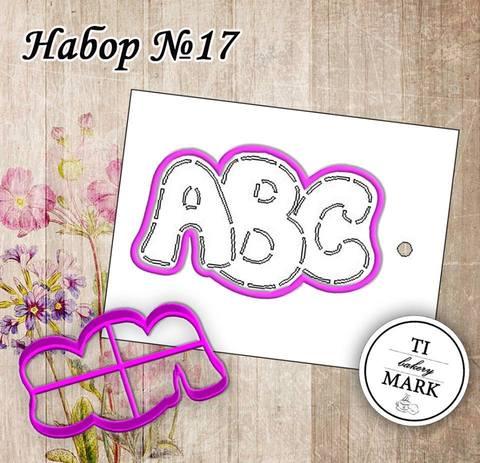 Набор №17 - Буквы ABC