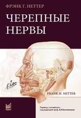Черепные нервы (Неттер)
