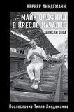 Майк Олдфилд В Кресле-Качалке. Записки Отца Тилля Линдеманна / Вернер Линдеманн