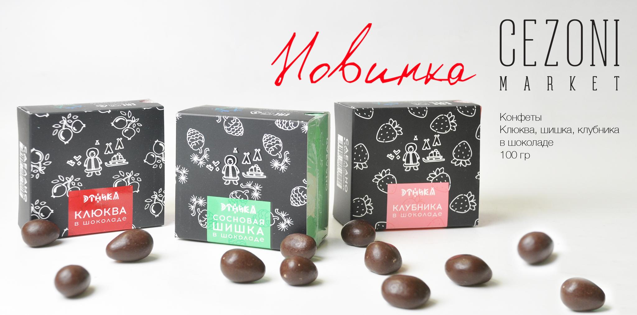 ЭТНИКА Сосновая шишка в шоколаде  100 г