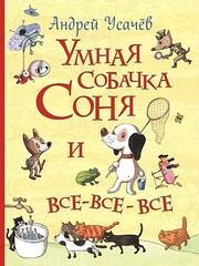 Умная собачка Соня и все-все-все