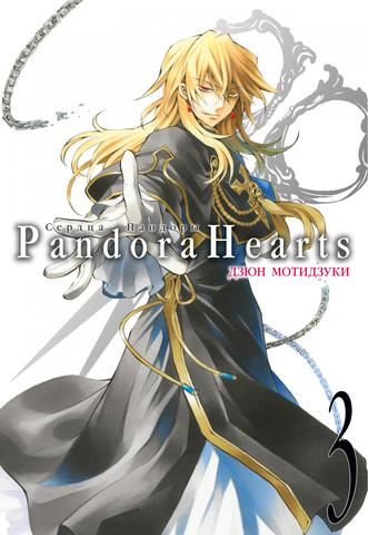 Сердца Пандоры. Книга 3