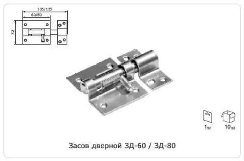 Засов дверной ЗД-80 бронза антик /г.Балаково/