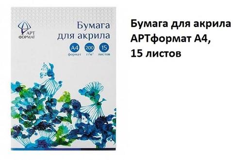 Папка д/акрила АF02-031-15 15 л. А4 ARTформат