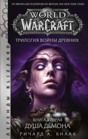 World of Warcraft. Трилогия Войны Древних. Книга 2: Душа Демона