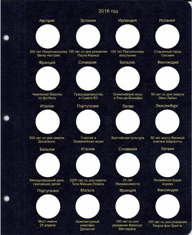 Лист для памятных и юбилейных монет 2 Евро 2016 год