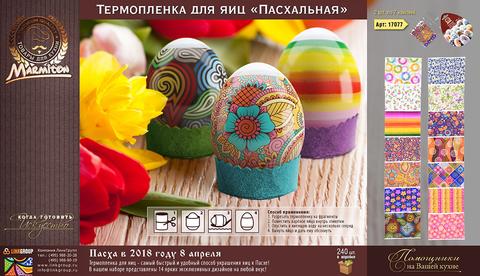 Термопленка для яиц «Пасхальная» (2 шт по 7 наклеек)