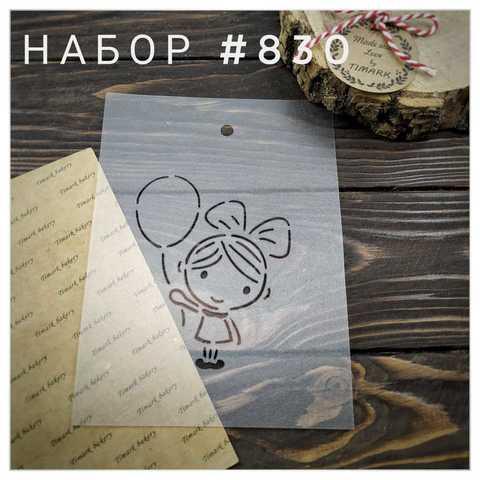 Набор №830 - Девочка с шариком