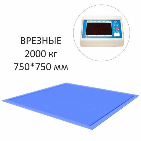 Весы платформенные врезные Невские ВСП4(В)-2000-7575, 2000кг, 500/1000гр, 750х750, RS232, стойка, с поверкой, выносной дисплей