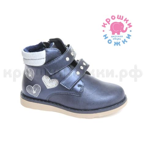 Ботинки синие сердечки. Сказка (ТРК ГагаринПарк)