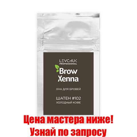 Хна для бровей Шатен #2, холодный кофе, BH Brow Henna , 6г, 1шт (саше)