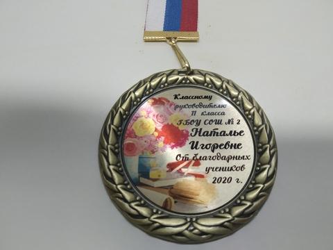 Медаль индивидуальная «Классному руководителю» на ленте триколор (Букет)