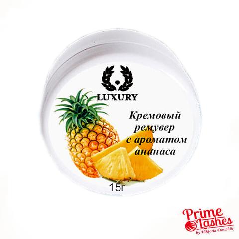 Кремовый ремувер LUXURY 15 мл, с ароматом ананаса