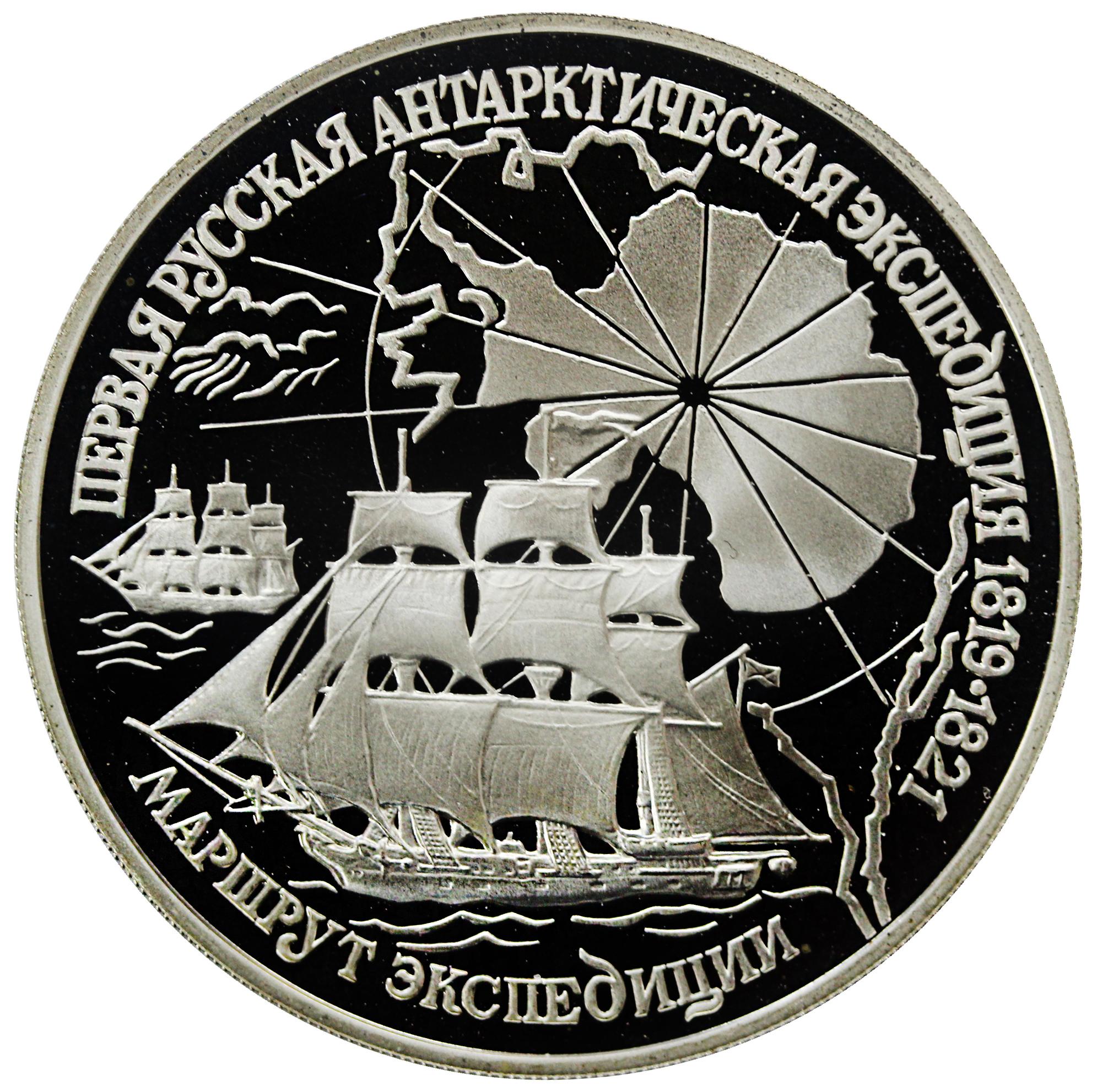 3 рубля 1994 Первая русская антарктическая экспедиция