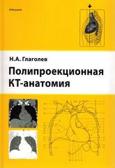 Полипроекционная КТ-анатомия