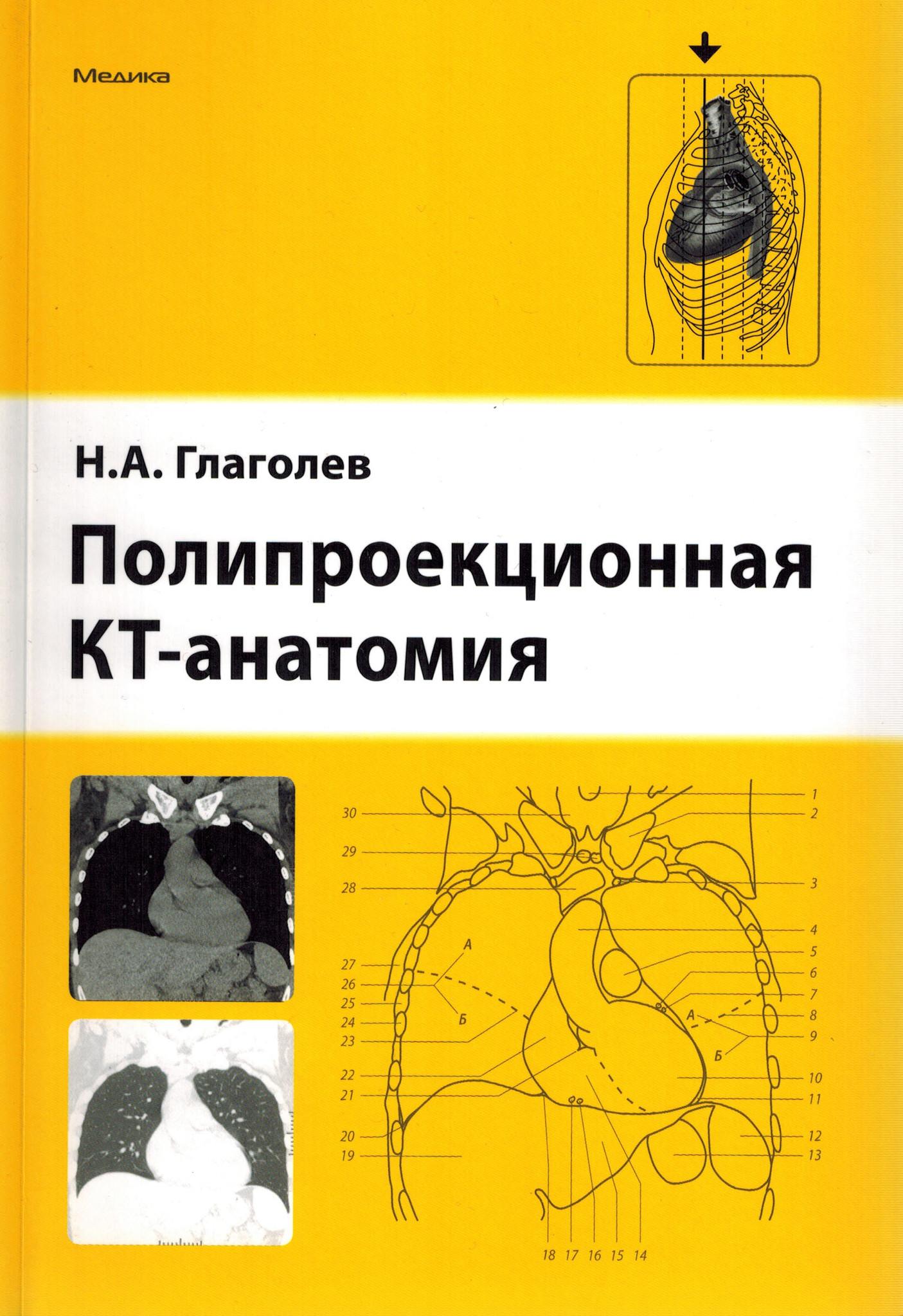 Каталог Полипроекционная КТ-анатомия pp_0001.jpg