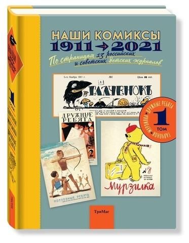 Наши комиксы. 1911-2021. по страницам 13 российских и советских детских журналов. Том 1