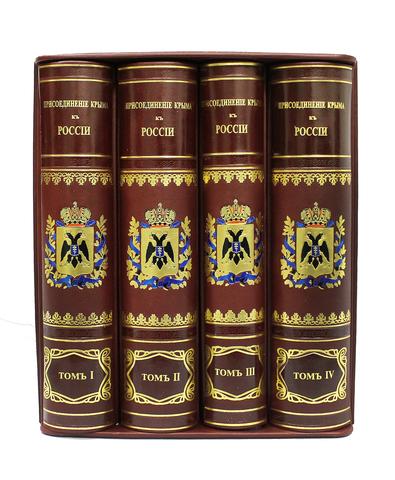Присоединение Крыма к России. (в 4-х томах)