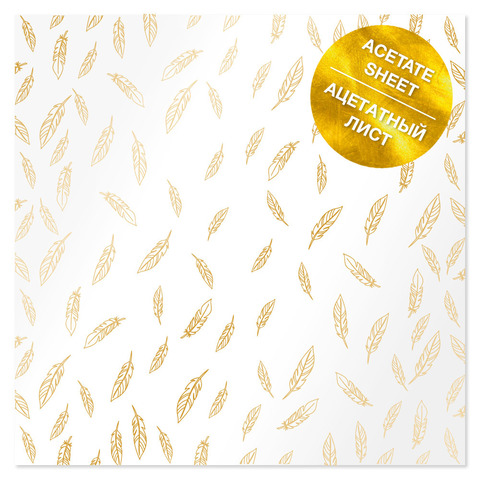 Ацетатный лист с фольгированием Golden Feather