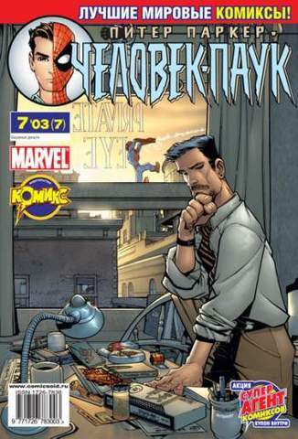 Питер Паркер: Человек-паук №7
